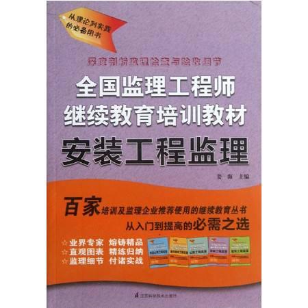 安装工程监理(全国监理工程师继续教育培训教材)