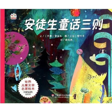 安徒生童话三则/世界儿童文学名著绘本