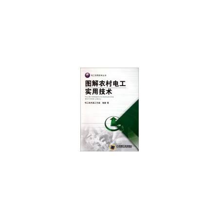 图解农村电工实用技术/电工实用技术丛书