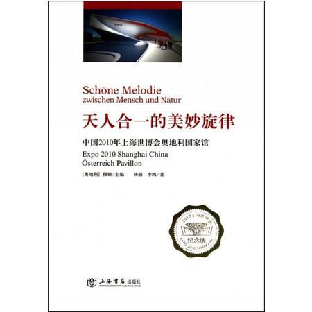 天人合一的美妙旋律(中国2010年上海世博会奥地利国家馆纪