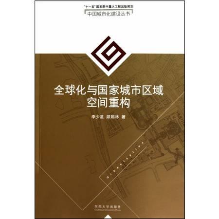 全球化与国家城市区域空间重构/中国城市化建设丛书
