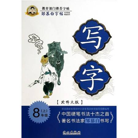 写字(8上北师大版)/邹慕白字帖精品系列
