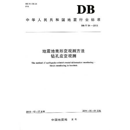 地震地壳形变观测方法钻孔应变观测(DB\T54-2013)