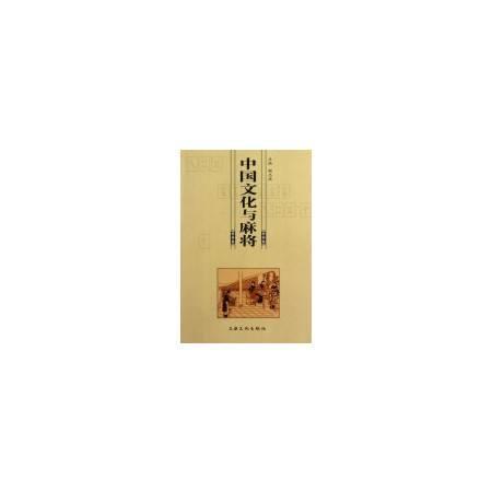 中国文化与麻将