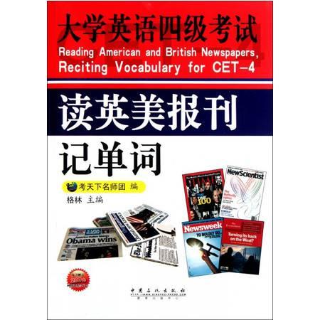 大学英语四级考试读英美报刊记单词