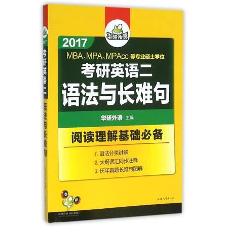 考研英语二语法与长难句(2017MBA\MPA\MPAcc