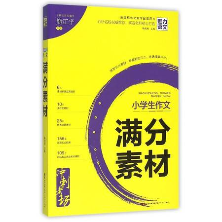 小学生作文满分素材(新课标作文教学配套用书)