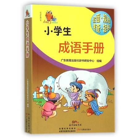 小学生成语手册/小知了工具书系列
