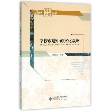 学校改进中的文化战略/21世纪校长研修丛书