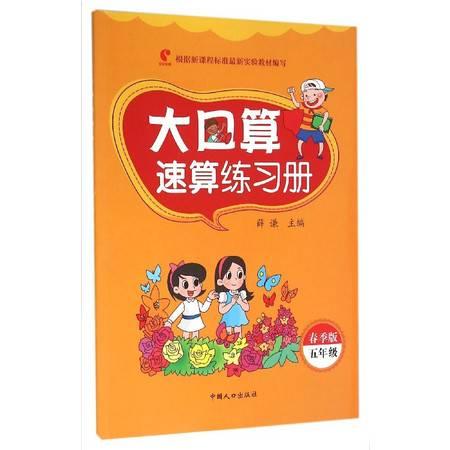 大口算速算练习册(5年级春季版)