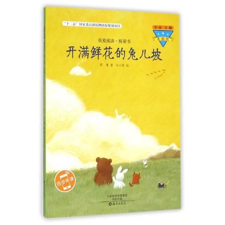 开满鲜花的兔儿坡(美绘版)/我爱阅读桥梁书