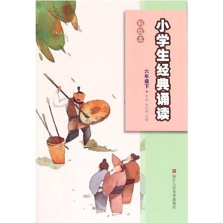小学生经典诵读(6下彩绘本)
