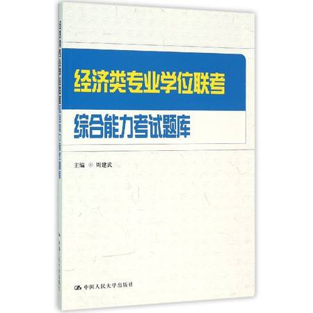 经济类专业学位联考综合能力考试题库