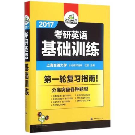 2017考研英语基础训练
