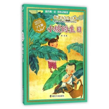 小坡的生日(学生版)/新课标经典名著