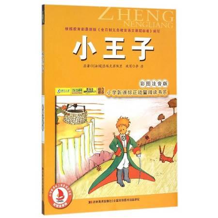 小王子(彩图注音版)/小学新课标正能量阅读书系