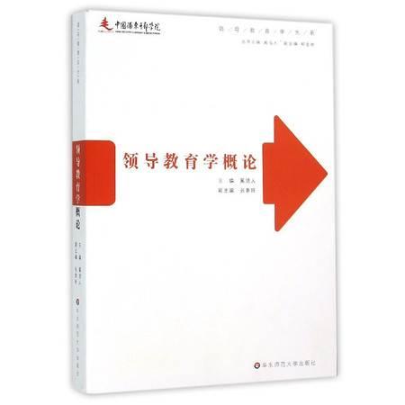 领导教育学概论/领导教育学大系