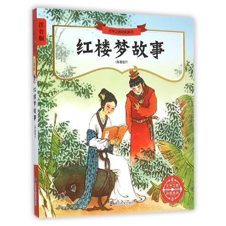 红楼梦故事(注音版)/文学之旅启航系列