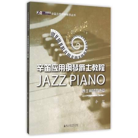 辛笛应用钢琴爵士教程(爵士钢琴和声篇)/辛笛应用钢琴教学丛书