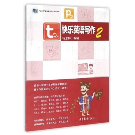 快乐英语写作(附光盘2十二五职业教育国家规划教材)