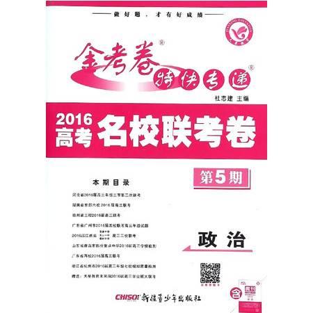 政治(2016高考名校联考卷)/金考卷特快专递