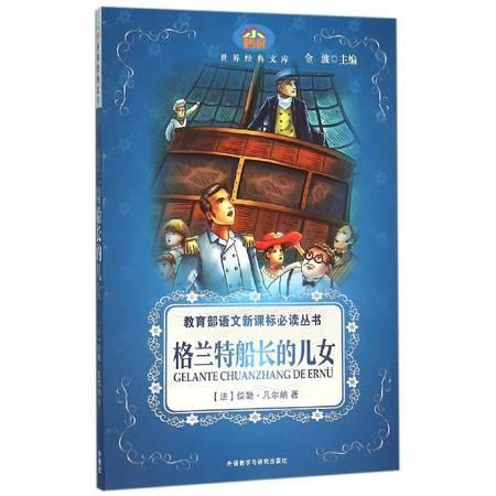 格兰特船长的儿女/教育部语文新课标必读丛书/小书房世界经典