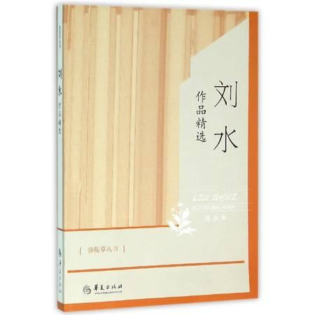 刘水作品精选/骆驼草丛书