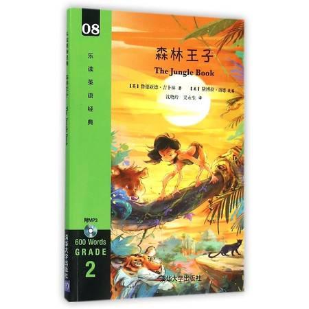 森林王子(附光盘)/乐读英语经典