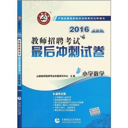 小学数学(2016最新版教师招 聘考试最后冲刺试卷)