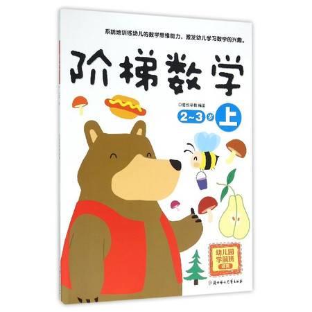 阶梯数学(2-3岁上幼儿园学前班适用)