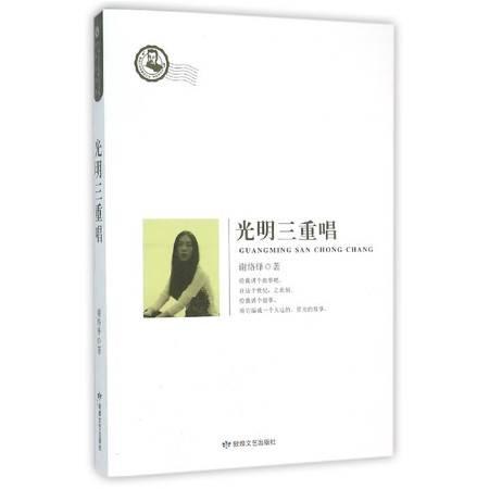 光明三重唱/鲁迅文学院精品文丛