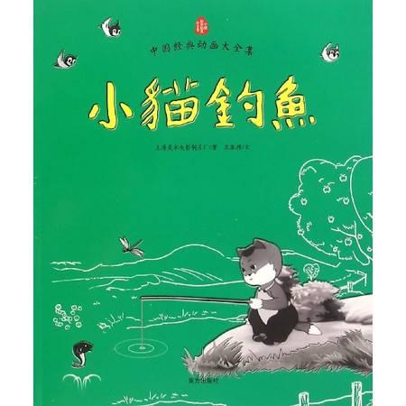 小猫钓鱼/中国经典动画大全集