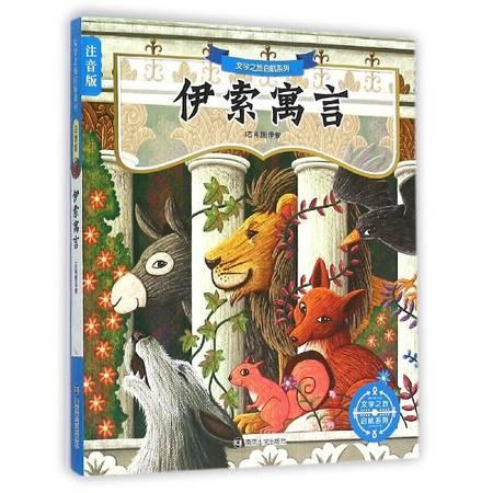 伊索寓言(注音版)/文学之旅启航系列