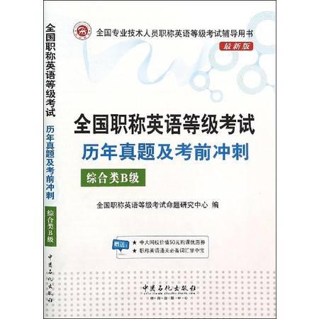 全国职称英语等级考试历年真题及考前冲刺(综合类B级最新版全