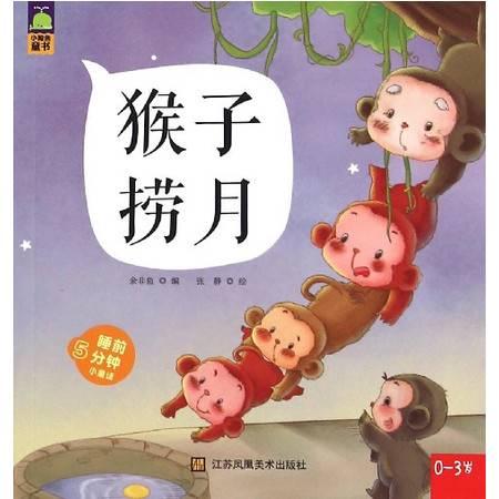 猴子捞月(0-3岁)/睡前5分钟小童话