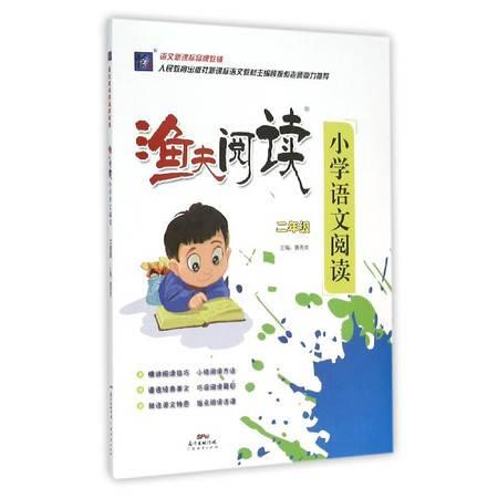 小学语文阅读(2年级)/渔夫阅读