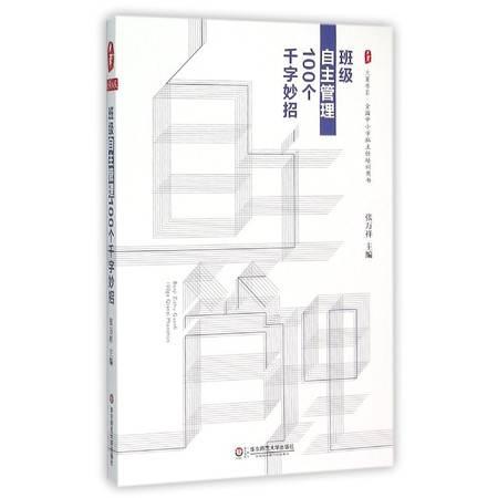 班级自主管理100个千字妙招(全国中小学班主任培训用书)/