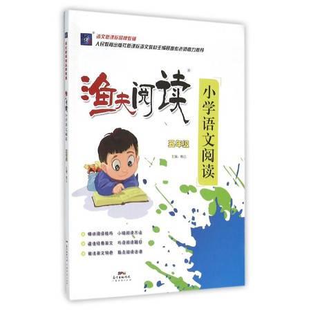 小学语文阅读(5年级)/渔夫阅读