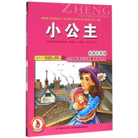 小公主(彩图注音版)/小学新课标正能量阅读书系