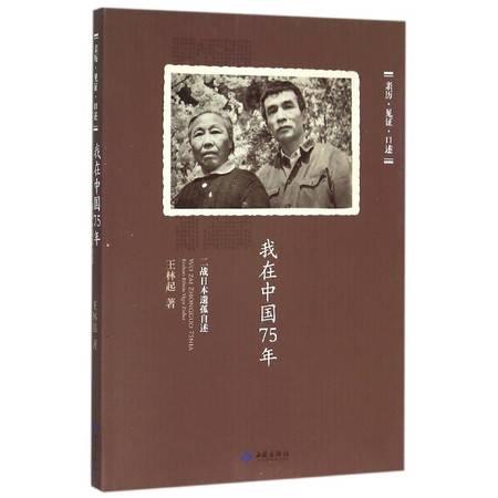 我在中国75年(二战日本遗孤自述)