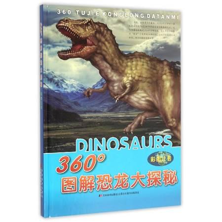 360°图解恐龙大探秘(彩图注音)(精)