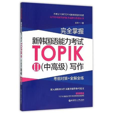 完 全掌握新韩国语能力考试TOPIKⅡ<中高级>写作(考前对