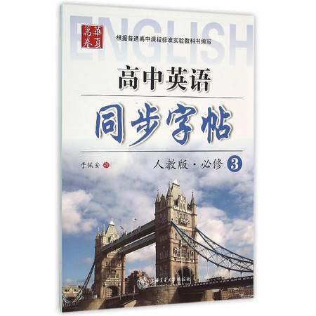 高中英语同步字帖(必修3人教版)