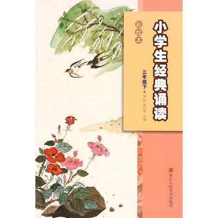 小学生经典诵读(3下彩绘本)