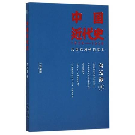 中国近代史(1838-1926)