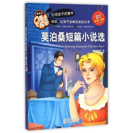 莫泊桑短篇小说选(全彩注音)/最美的成长乐园