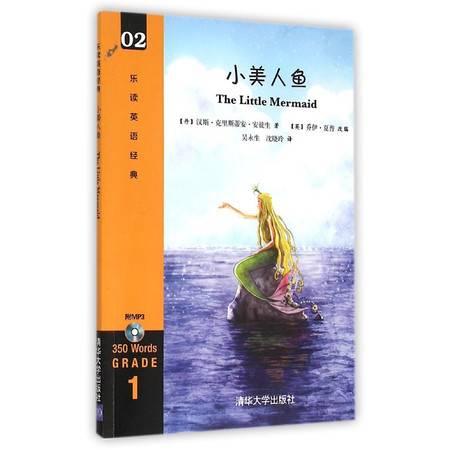 小美人鱼(附光盘)/乐读英语经典
