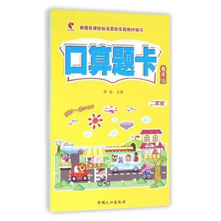 口算题卡(2年级春季版)
