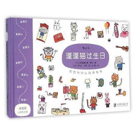 蓬蓬猫过生日(精)/蓬蓬猫小游戏系列