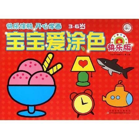宝宝爱涂色(快乐版3-6岁)